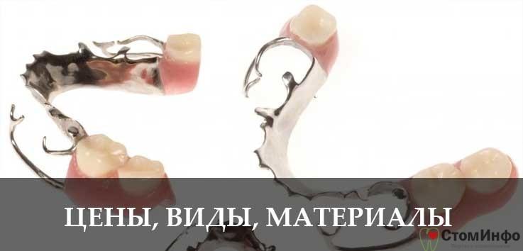 Бюгельные зубные протезы: цены, виды, материалы производства