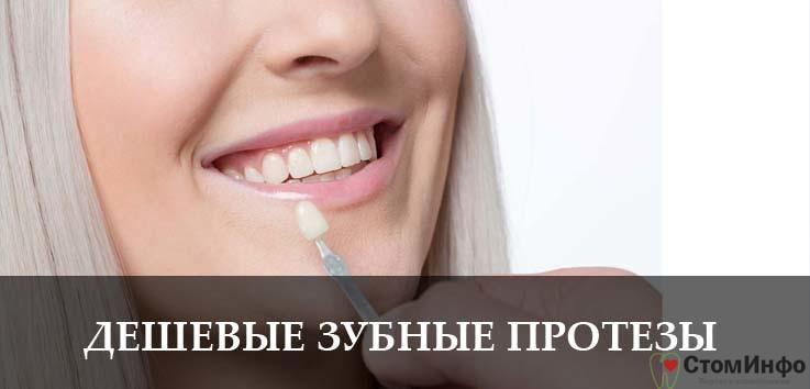 Могут ли зубные протезы быть дешевыми?