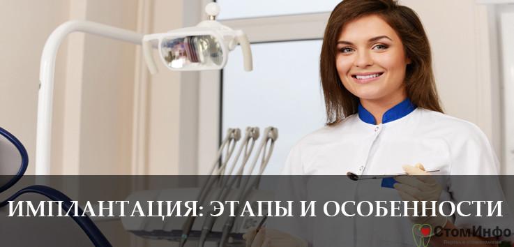 Стоматология: имплантация зубов, цены, этапы и особенности