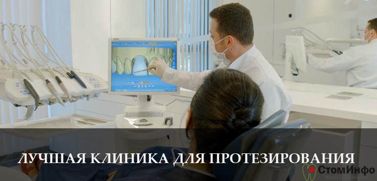 Признаки того, что клиника обеспечит лучшее протезирование в Москве