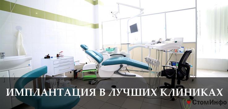Почему имплантацию зубов стоит доверить лучшей клинике