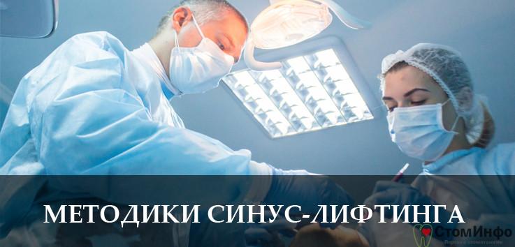 Методики операции синус-лифтинга