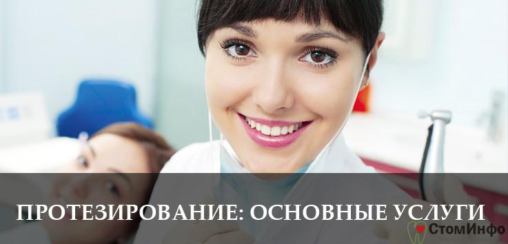 Основные услуги протезирования зубов