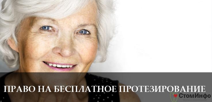 Как воспользоваться правом на бесплатное протезирование зубов пенсионерам в Москве?