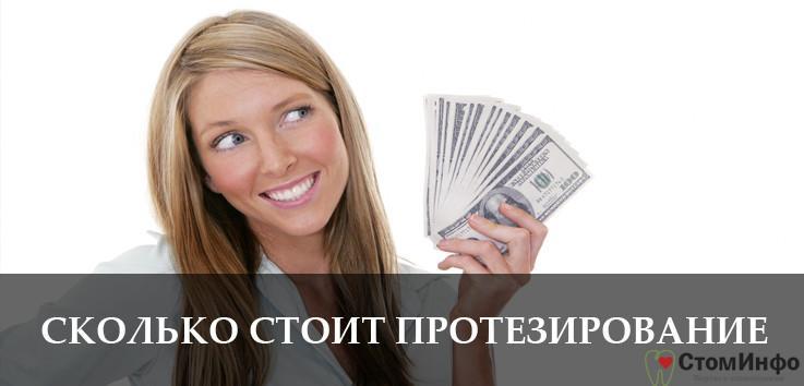 Сколько стоит протезирование в Москве