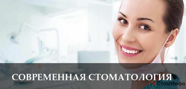 Что предлагает современная стоматология