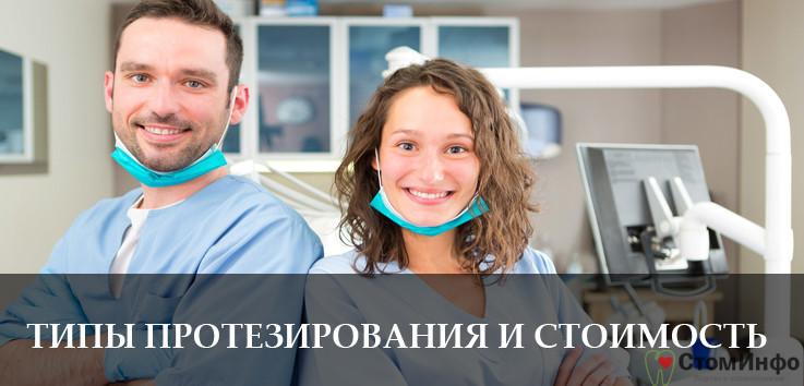 Какая средняя стоимость съемных зубных протезов, и какие есть типы протезирования?