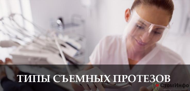 Главные типы съемных протезов передних зубов