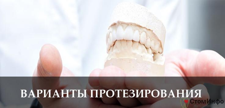 Варианты недорогого протезирования