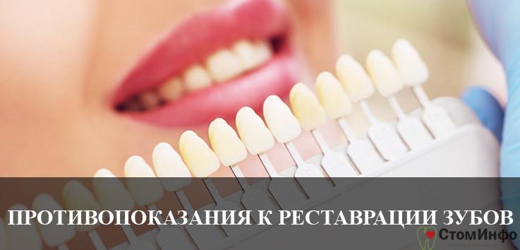 Противопоказания к реставрации зубов