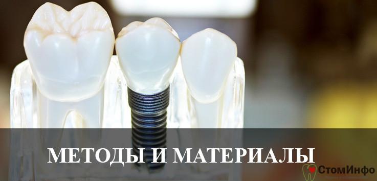 С помощью каких методов и материалов производится процедура