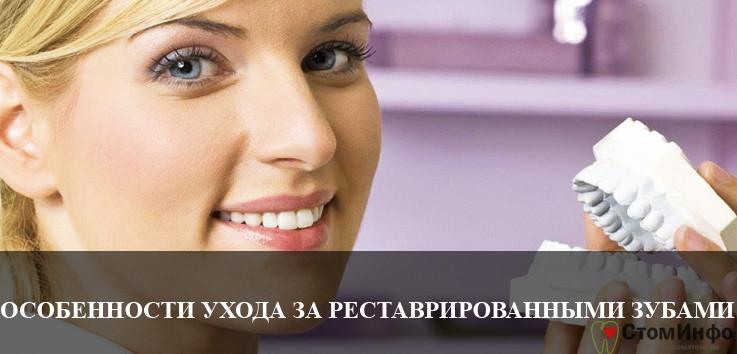 Особенности ухода за реставрированными зубами