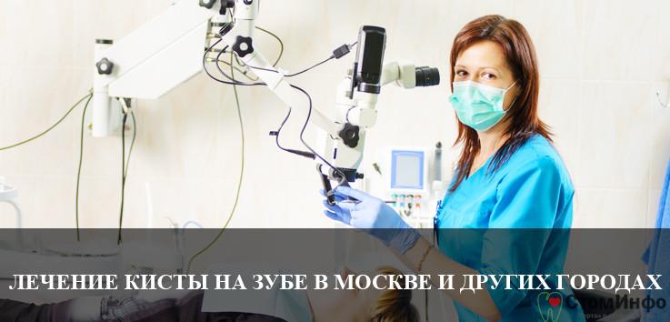 Современные методы лечения кисты на зубе в Москве и других городах России