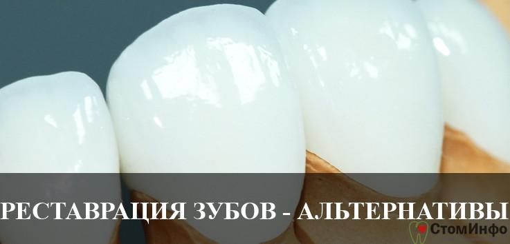 Реставрация передних зубов – имеются ли другие альтернативы