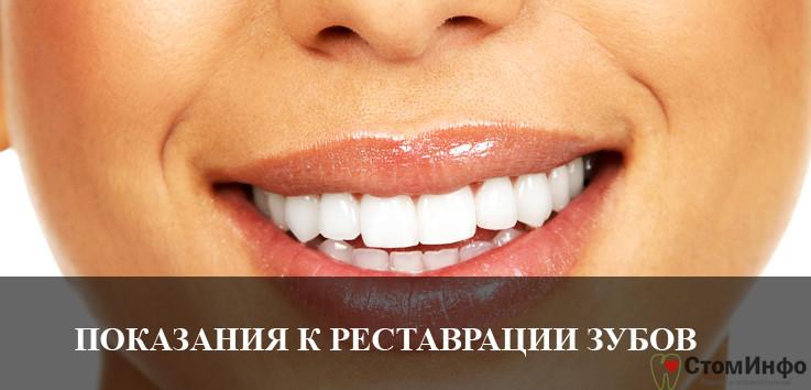 Показания к реставрации зубов