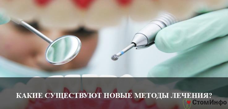 Какие существуют новые методы лечения