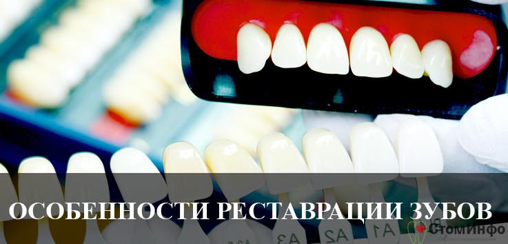 Ключевые особенности реставрации передних зубов