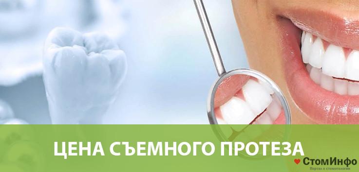 Цена съемного протеза на имплантах
