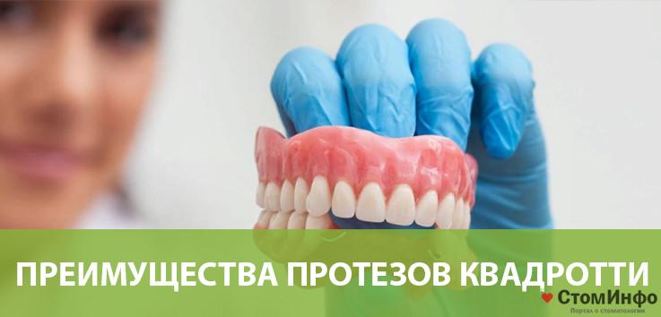 Преимущества съемных протезовКвадротти