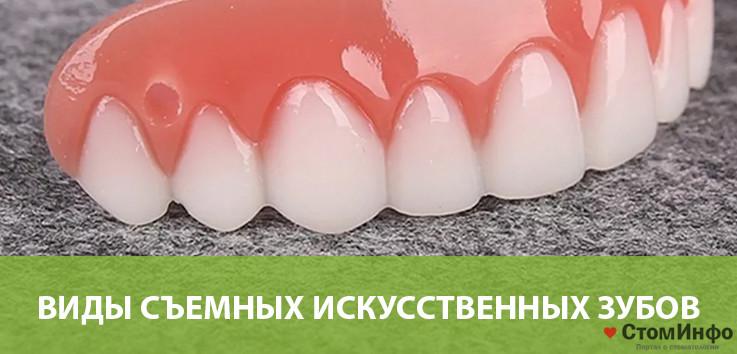 Виды съемных искусственных зубов