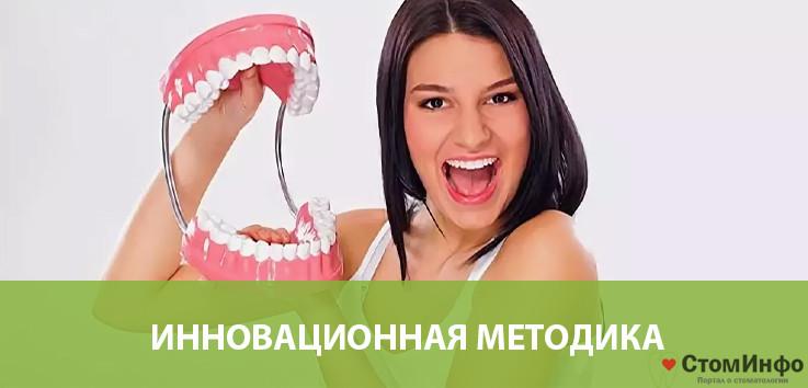 Протезирование зубов на 4 имплантах – инновационная методика
