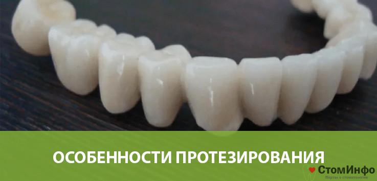 Особенности протезирования с применением стеклянных опор ZX-27