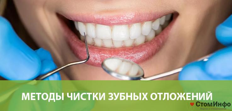 Методы чистки зубных отложений