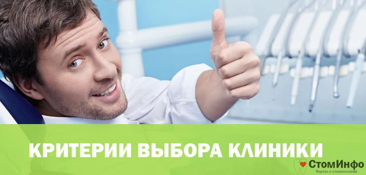 Критерии выбора стоматологической клиники