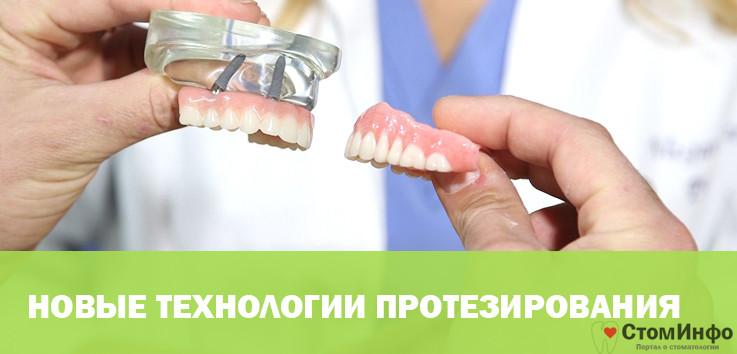Устранить полную адентию помогут новые технологии протезирования
