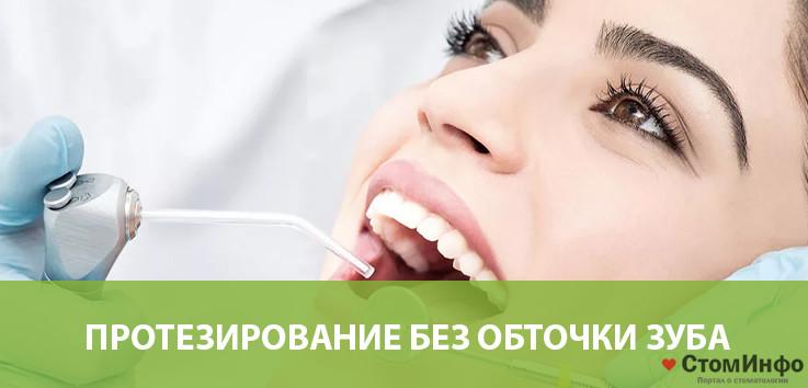 Возможно ли протезирование без обточки зуба?