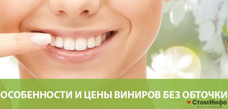 Особенности и цены виниров без обточки зубов