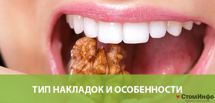 Тип накладок и физиологические особенности зубного ряда