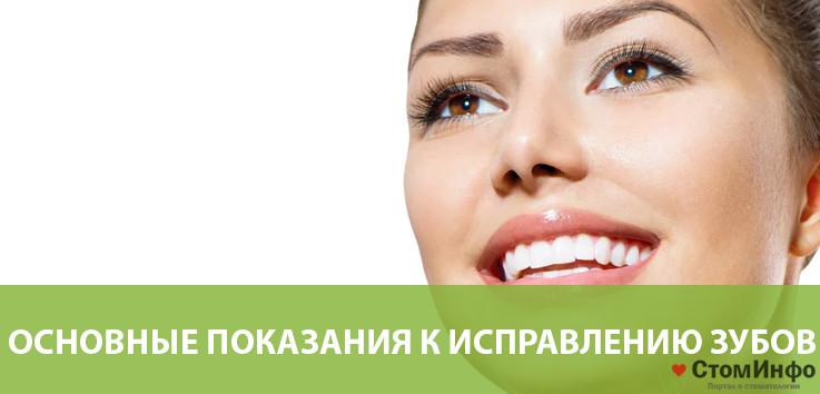 Основные показания к исправлению зубов
