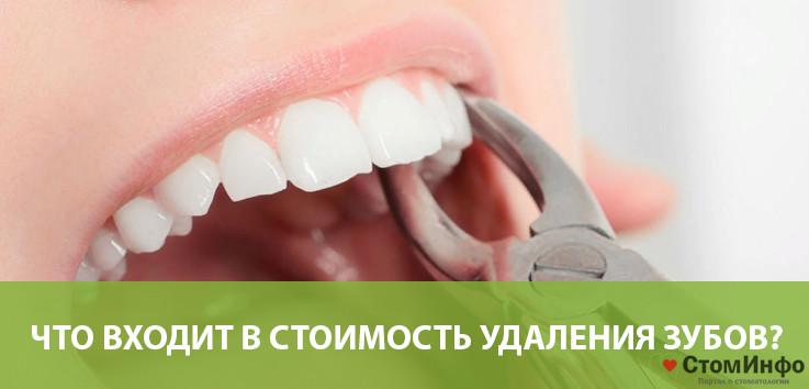 Что входит в стоимость удаления зубов?
