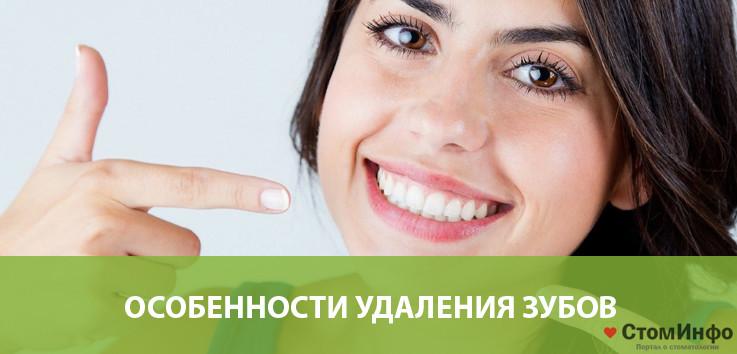 Особенности проведения процедуры удаления зубов