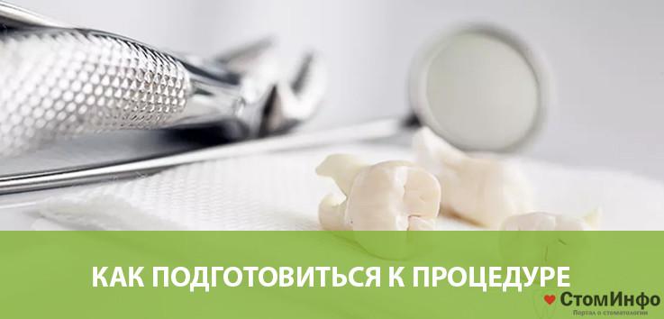 Как подготовиться к процедуре и ухаживать за ротовой полостью?