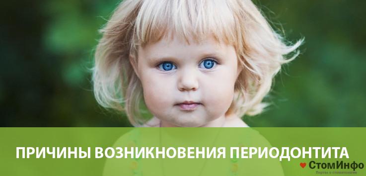 Причины возникновения периодонтита у детей