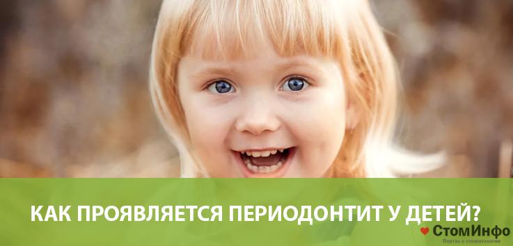 Как проявляется периодонтит у детей?