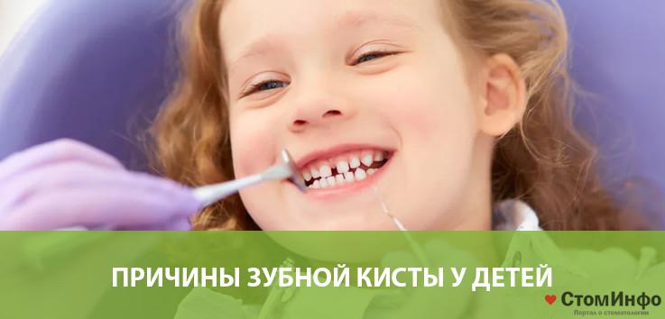 Причины зубной кисты у детей