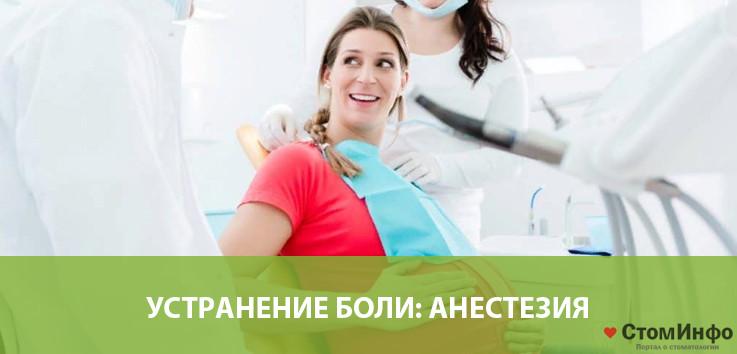 Устранение боли: анестезия