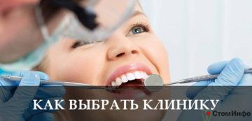 Как выбрать клинику для имплантации зубов в Москве