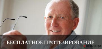 Бесплатное протезирование зубов пенсионерам в Москве