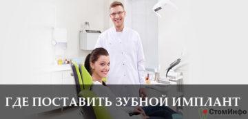 Где поставить зубной имплант