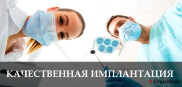 Качественная стоматология: имплантация зубов, цены, этапы и преимущества