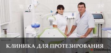 Стоматологическая клиника для протезирования зубов