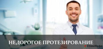 Недорогое протезирование зубов в Москве