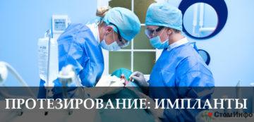 Зубное протезирование: импланты