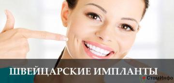 Швейцарские зубные импланты