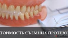 Стоимость съемных зубных протезов