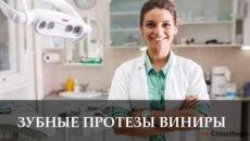 Зубные протезы виниры